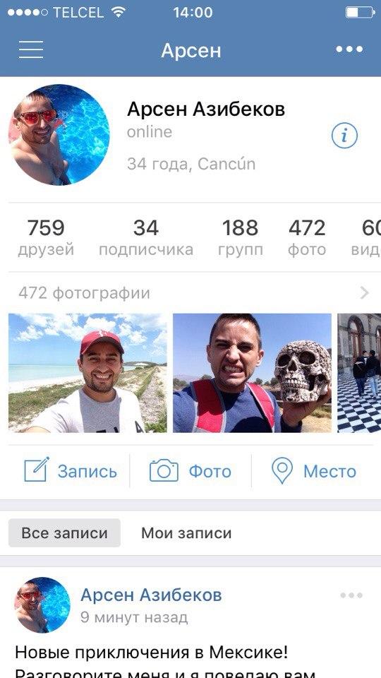 arsen-azibekov-v-vkontakte