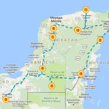 Отличный маршрут по многим достопримечательностям Юкатана в сопровождении русского гида