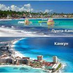 Сравниваем Канкун и Пунта-Кана. Где лучше отдыхать?