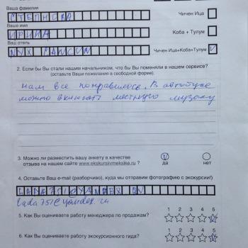 Другие отзывы туристов об экскурсиях в Мексике