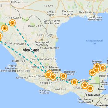 Тур по всей Мексике