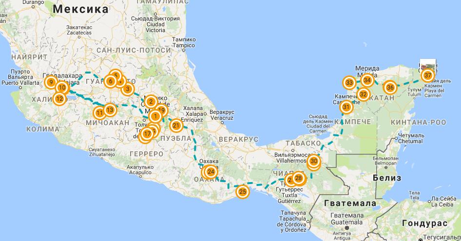 15-дн маршрут по Мексике с Запада на Восток