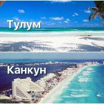 Выбираем Канкун и Тулум. Где лучше отдыхать?