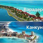 Отдых в Канкуне или Варадеро — где лучше?